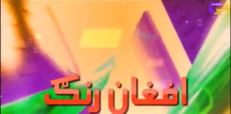 Tv Show|Afghan Rang Ep#01|07-10-2019| Khyber Middle East TV