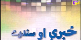 Khabaray Au Sandary EP # 04 |10-10-2019| Khyber Middle East TV