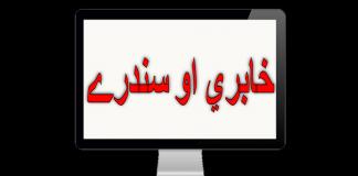 Khabaray Au Sandary EP # 06 |13-10-2019| Khyber Middle East TV