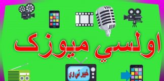 Ulasi Music Ep # 18|Shahid Malang |23-10-2019| Khyber Middle East TV