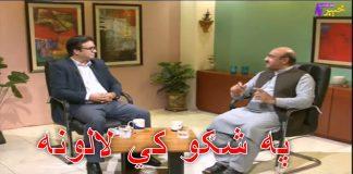 Pa Shago Ki Lalona Ep# 02 |15-10-2019| Khyber Middle East TV