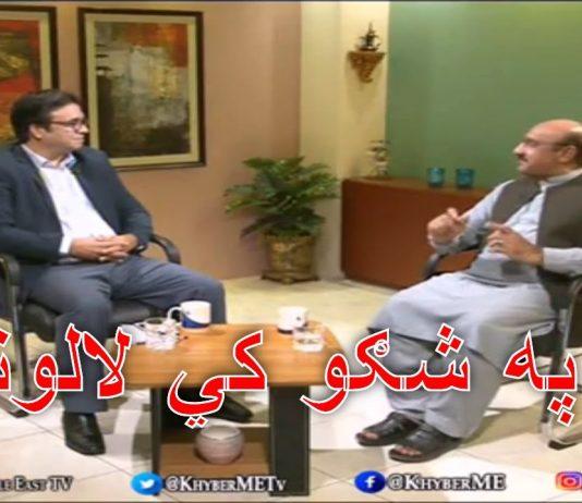 Pa Shago Ki Lalona Ep# 02  15-10-2019  Khyber Middle East TV