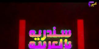 Sandariya Bil Arabiya