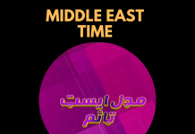 Middle East Time | Ep # 15 |