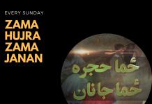 Zama Hujra Zama Janan | Ep # 09