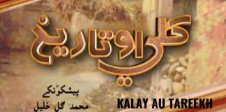 Kalay Au Tareekh
