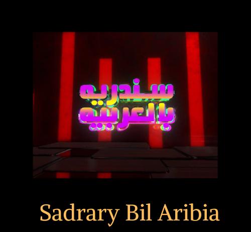 Sandariya Bil Arabiya | Ep # 77 |
