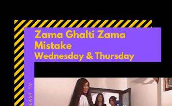 Zama Ghalti Zama Mistake | Ep # 17 |