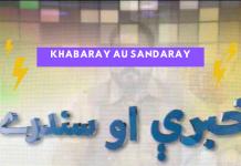 Khabaray Au Sandary | EP # 38 |
