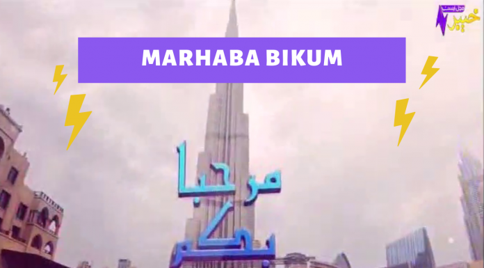 Marhaba bikum