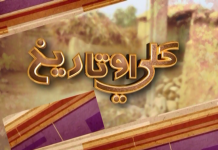 Kalay Au Tareekh Full Episode 27 Khyber ME TV