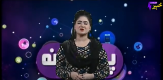 Paighamona Ep 22 01 Feb 2020 Khyber ME TV