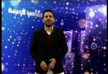 Staso Khowakha Full Episode 48 Khyber ME TV