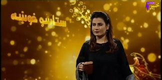 Staso Khowakha Full Episode 51 Khyber ME TV