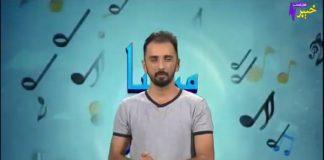 Marhaba Bikum Full Episode 16 Khyber ME TV