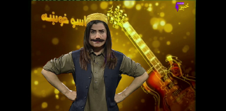Staso Khowakha Full Episode 67 Khyber ME TV