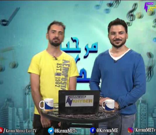 Marhaba Bikum | Full Episode 18 | Khyber ME TV