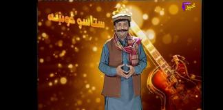 Staso khowakha | Full Episode 71 | Khyber ME TV