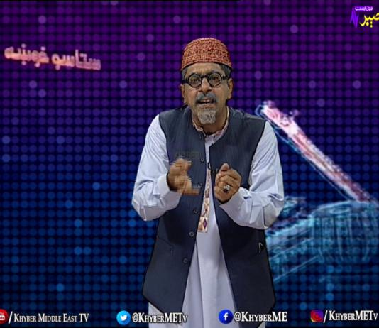 Staso khowakha | Full Episode 72 | Khyber ME TV
