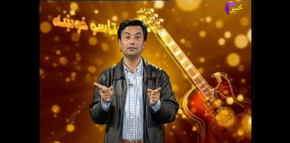 Staso khowakha | Full Episode 73 | Khyber ME TV