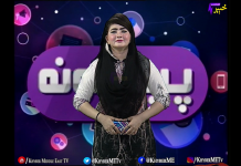 Paighamona Full Episode # 32 Khyber Me TV