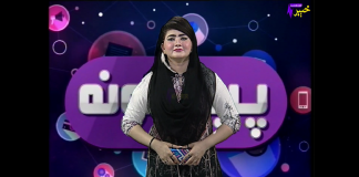 Paighamona Full Episode # 32 Khyber Me TV