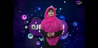 Paighamona Full Episode # 33 Khyber Me TV