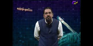 Staso khowakha   Full Episode # 80   Khyber Me TV