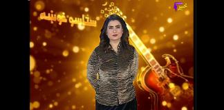 Staso khowakha Full Episode # 86 Khyber Me TV