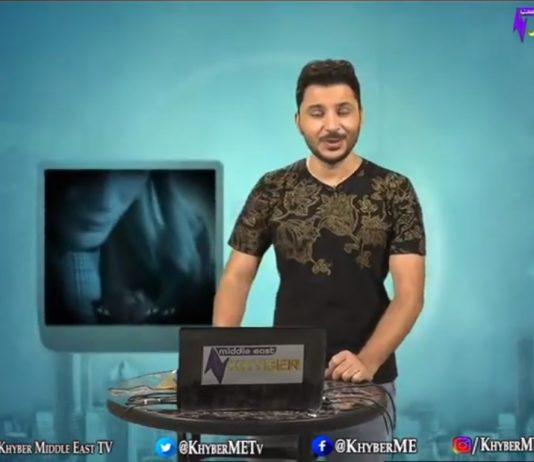 Marhaba Bikum Full Episode 21 Khyber ME TV