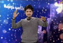 Staso Khowakha Full Episode 87 Khyber ME TV
