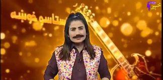 Staso Khowakha Full Episode 88 Khyber ME TV