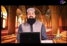 Ya Ayhalazeena Amanau Full Episode 13 Khyber ME TV