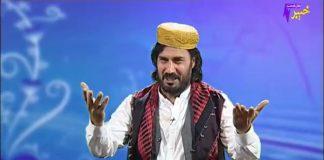 Da Zaraah Khabary Full Episode 33 Khyber ME TV