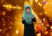 Staso Khowakha Full Episode 109 Khyber ME TV