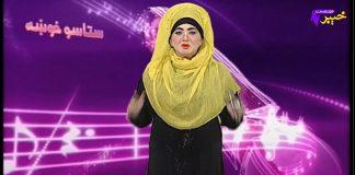 Staso Khowakha Ep # 120 23 Sep 2020 Khyber ME TV