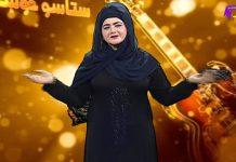 Staso Khowakha Full Episode 111 Khyber ME TV
