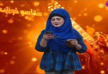 Staso Khowakha | Ep 129 | 22 Oct 2020 | Khyber ME TV