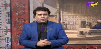 Zouq E Ahang | Full Episode # 54 | 19 01 2021 | Khyber ME TV