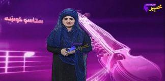 Staso Khowakha | Full Episode # 152 | 20 01 2021 | Khyber ME TV