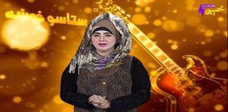 Staso Khowakha | Full Episode # 153 | 21 01 2021 | Khyber ME TV