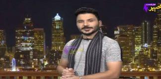 Marhaba Bikum | Full Episode #54 | 27 01 2021 | Khyber Middle East TV