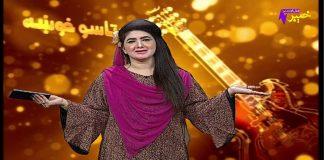 Staso Khowakha with Mehwish Zaib Ep # 151 14 Jan 2021 Khyber Middle East TV