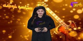 Staso Khowakha | Full Episode #159 | Pashto Entertainment | 11 02 2021 | Khyber Middle East TV
