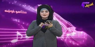 Staso Khowakha | Full Episode #160 | Pashto Entertainment | 17 02 2021 | Khyber Middle East TV