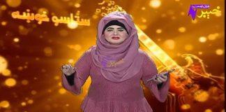Staso Khowakha | Full Episode #161 | Pashto Entertainment | 18 02 2021 | Khyber Middle East TV