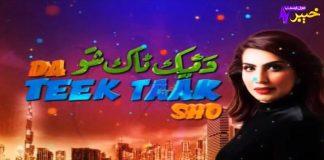 Da Teek Taak Show | Full Episode #14 | Pashto Entertainment | 25 02 2021| Khyber Middle East TV