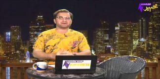 Marhaba Bikum | Full Episode #61 | Pashto Entertainment | 17 03 2021 | Khyber Middle East TV