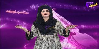 Staso Khowakha | Full Episode #168 | Pashto Entertainment | 17 03 2021 | Khyber Middle East TV