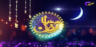 Marhaba Ramazan | Full Episode # 24 | Ramzan Transmission | 06 05 2021 | Khyber Middle East TV